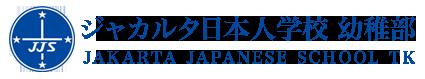 JJS幼稚部ブログ | Jakarta Japanese School